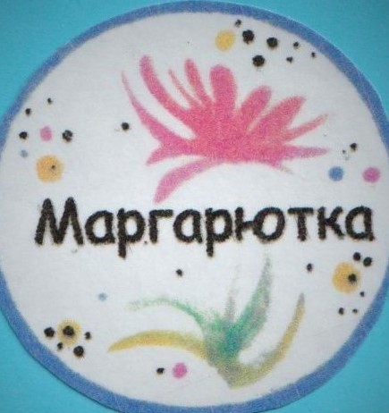 Маргарютка