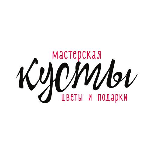 """Мастерская """"КУСТЫ"""""""